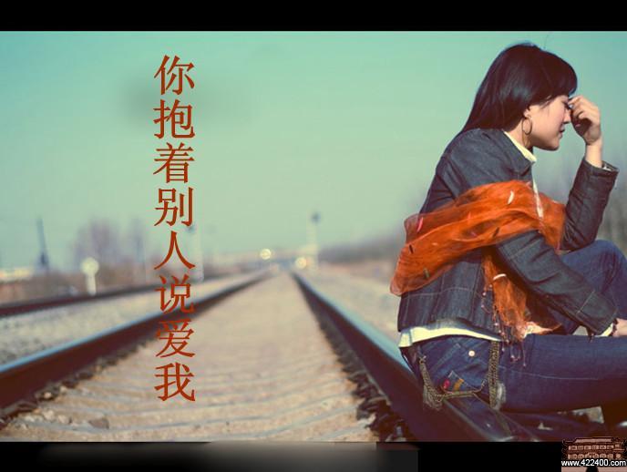 2012年1月最新最好听的伤感惜歌【你抱着别人