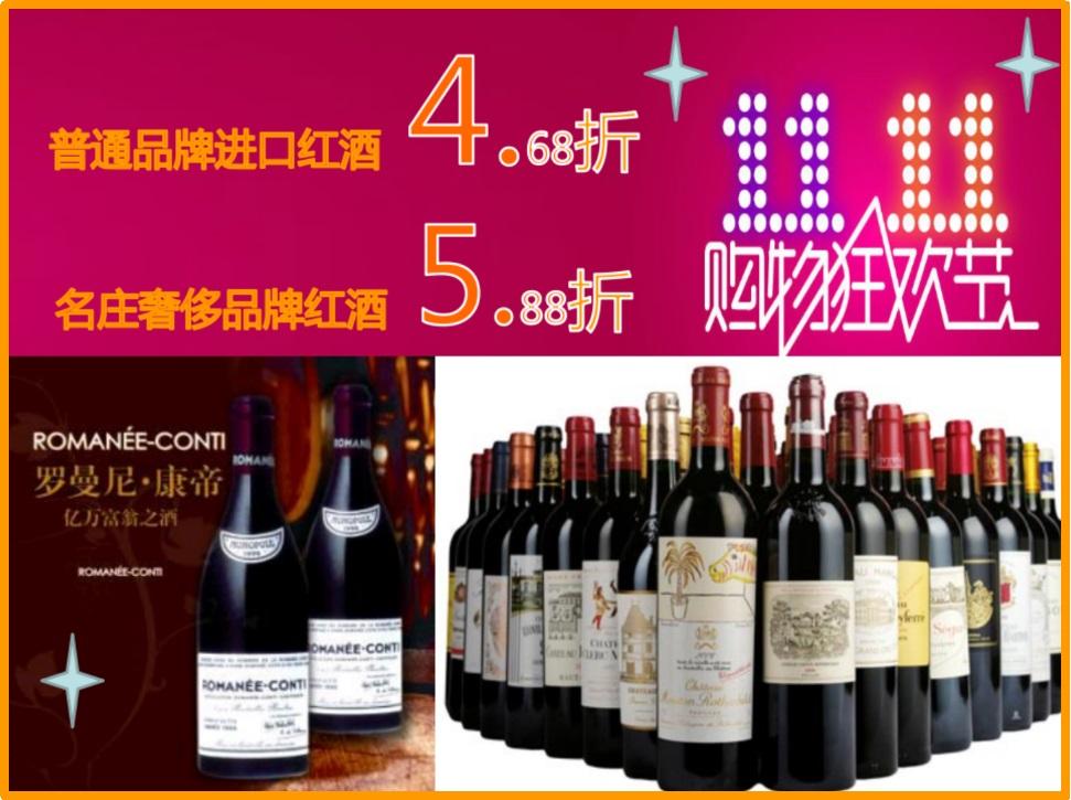 双十一,进口红酒4折购